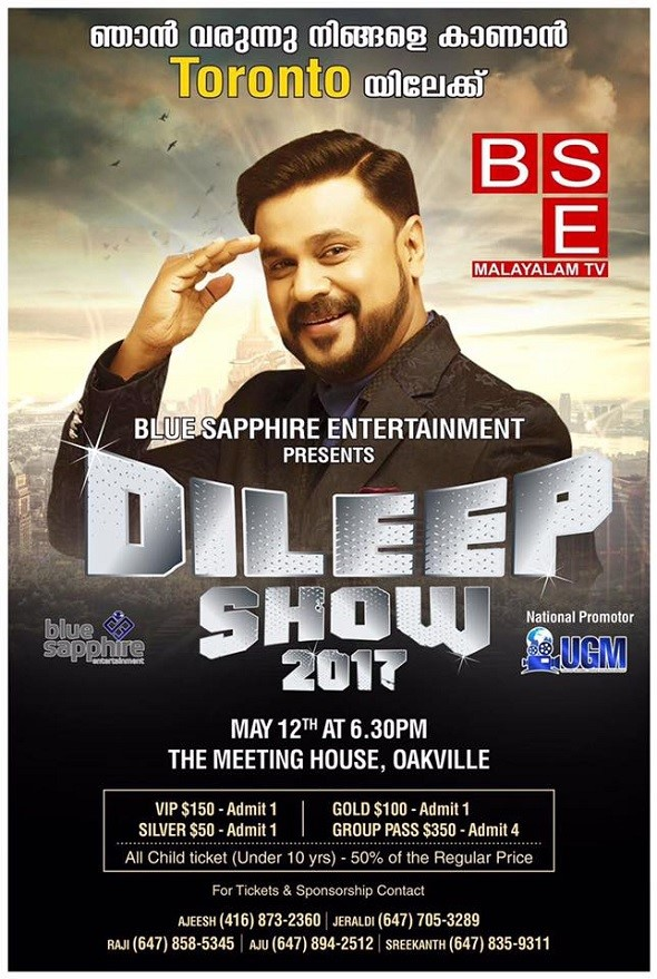 Dileep Show 2017 in Oakville at The Meeting house, Oakville
