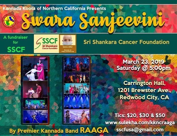 KKNC Raaga Swara Sanjeevini at Carrington Hall, Redwood City