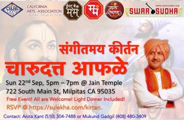 Sangeetmay Kirtan by Shri  Charudatta AphaleBua    at Jain