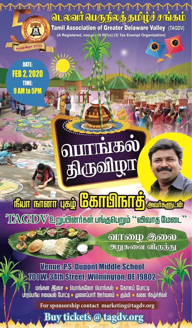 TAGDV Pongal Thiruvizha 2020